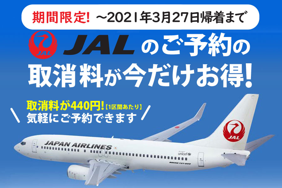 JALご予約の取消料が今だけお得に!